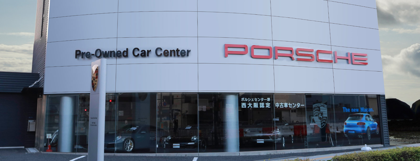Porsche Center Nishi Osaka Pre-Owned Car Center.